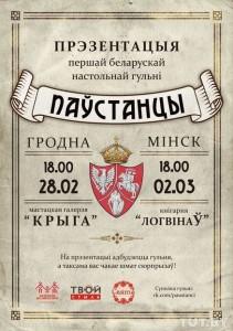 """Презентация настольной игры """"Паўстанцы"""""""