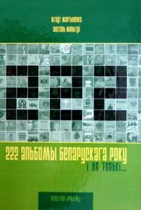 222 альбомы беларуского року и не только...
