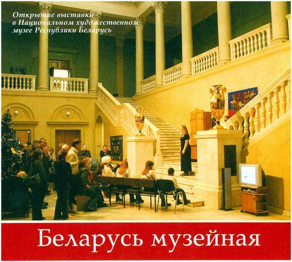 Беларусь музейная