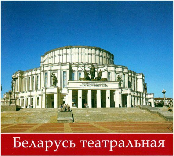 Беларусь театральная