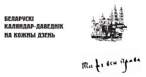 Беларускі каляндар-даведнік на кожны дзень