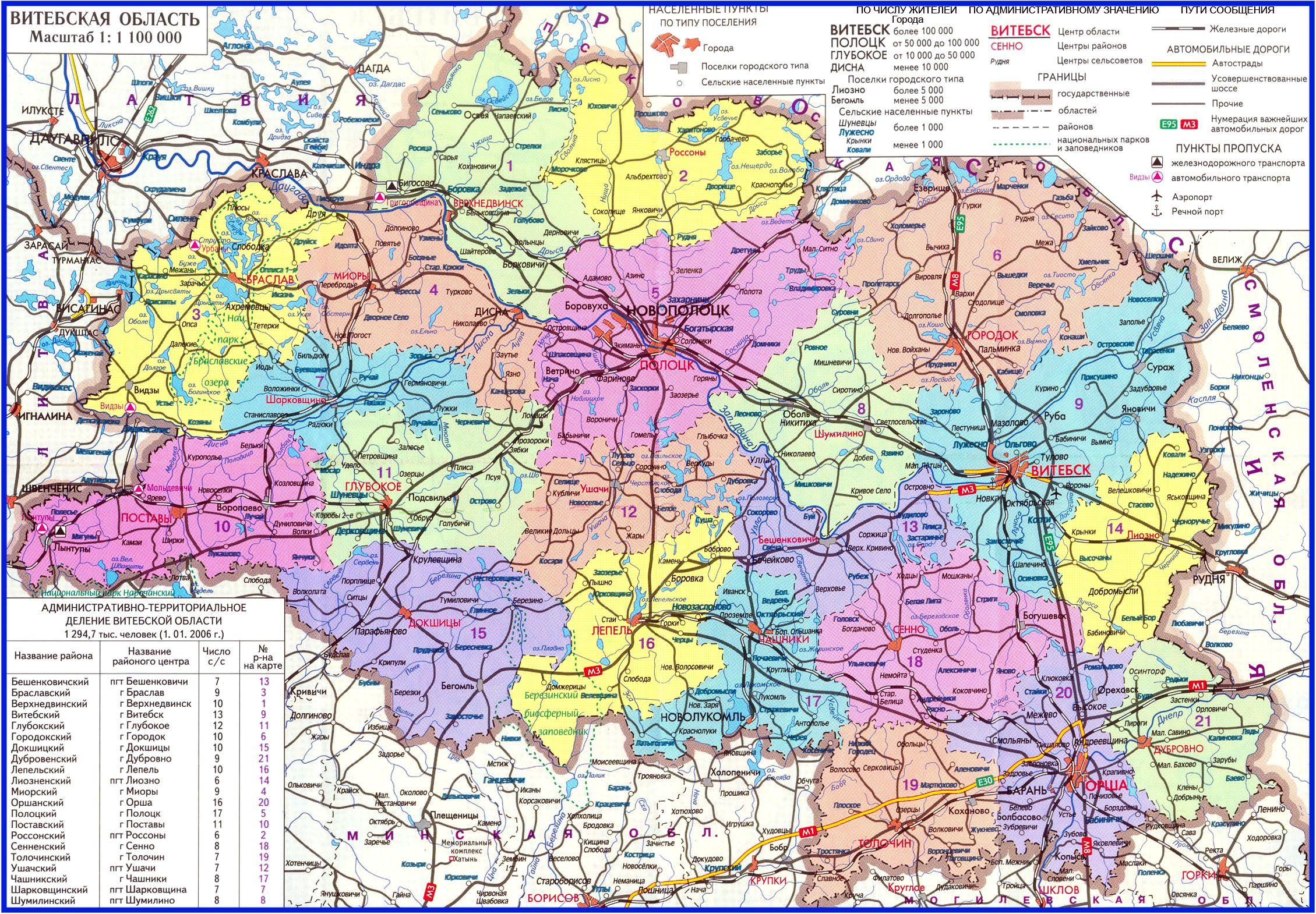 Карта Шарковщинский Район