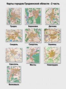 Карты городов Гродненской области - 2 часть