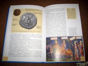 Разворот книги – «Великий князь Витовт»