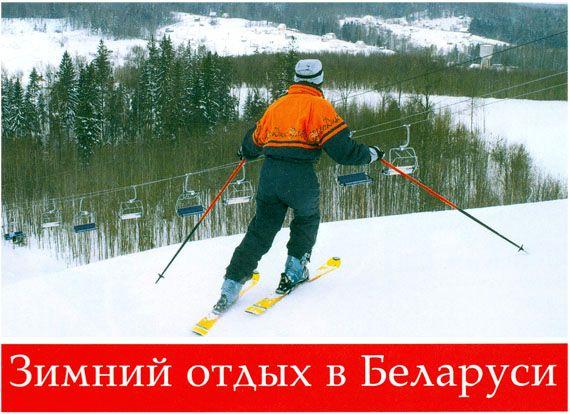 Зимний отдых в Беларуси