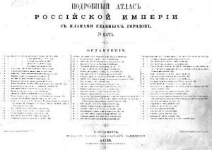 Атлас Российской Империи 1871 года