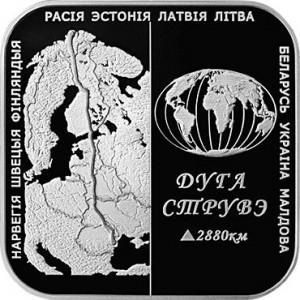 20 руб НБРБ Дуга Струве