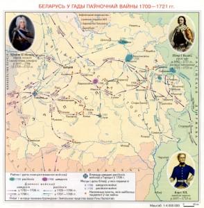 Беларусь у гады Пауночнай вайны 1700 - 1721 гг.