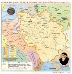 Беларускiя землi у складзе Вялiкага Княства Лiтоускага у пачатку XVI ст.