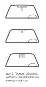 рис.3 Примеры областей, свободных от металлизированного покрытия.