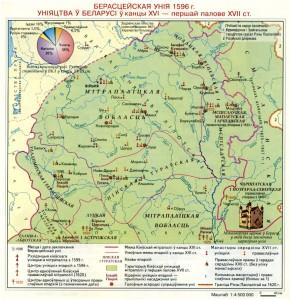 Берасцейская унiя 1596 г. Унiяцтва у Беларусi у канцы XVI - першай палове XVII ст.