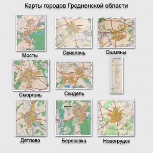 Карты городов Гродненской области