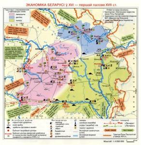 Эканомiка Беларусi у XVI - першай палове XVII ст.