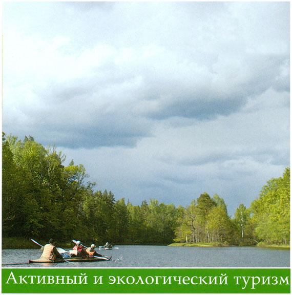 Активный и экологический туризм