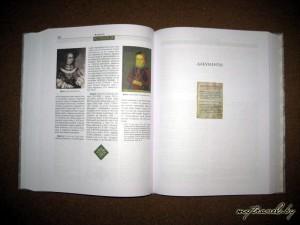 Энциклопедия Великого Княжества Литовского том 3 дополнение