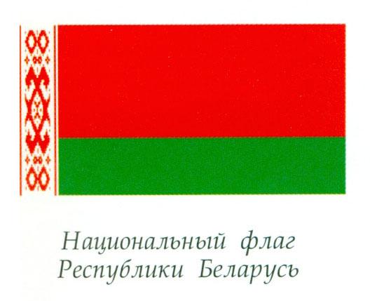 Национальный флаг Республики Беларусь