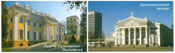 ГОМЕЛЬ областной центр