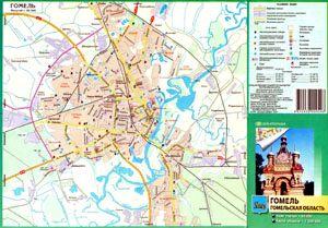 Карта города Гомеля
