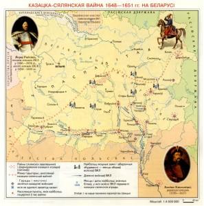 Казацка-Сялянская вайна 1648 - 1651 гг. на Беларусi
