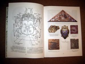 Старонкi з книгi «ГЕРАЛЬДЫКА БЕЛАРУСI»