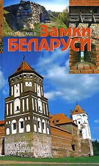 Книга - Замки Беларуси