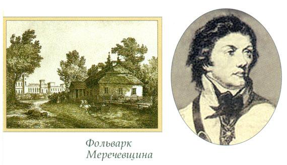 Тадеуш Костюшко (1746-1817)
