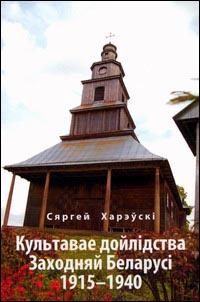 Культавае дойлідства Заходняй Беларусі