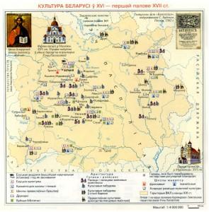 Культура Беларусi у XVI - першай палове XVII ст.
