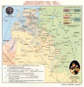 Лiвонская вайна 1558 - 1583 гг. (Ваенныя дзеяннi у 1558 - 1569 гг.)
