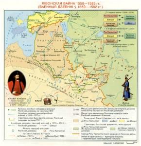 Лiвонская вайна 1558 – 1583 гг. (ваенныя дзеяннi у 1569 – 1582 гг.)