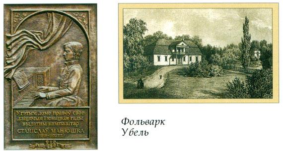 Станислав Монюшко (1819-1872)