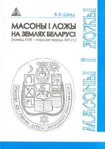 Масоны і ложы на землях Беларусі