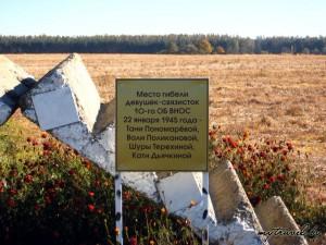 Место гибели девушек-связисток 10-го ОБ ВНОС