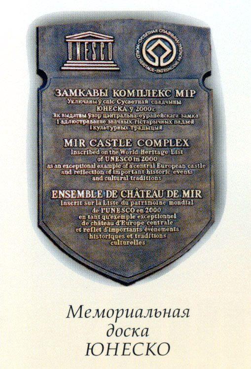 Мемориальная доска ЮНЕСКО - ЗАМКАВЫ КОМПЛЕКС МIP
