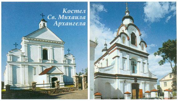 Храмы Новогрудка