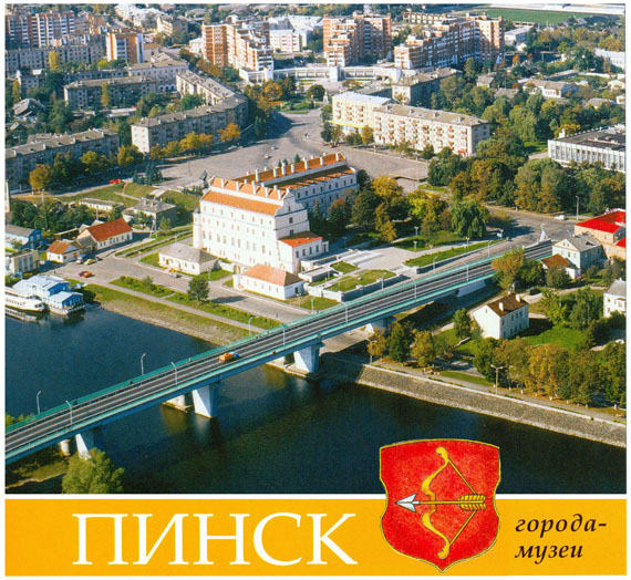 ПИНСК города-музеи