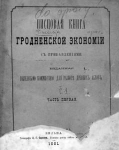 """ПИСЦОВАЯ КНИГА """"ГРОДНЕНСКОЙ ЭКОНОМIИ"""""""