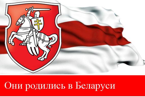 Они родились в Беларуси