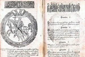 Поможем вернуть в страну оригинальное издание Статута Великого княжества Литовского
