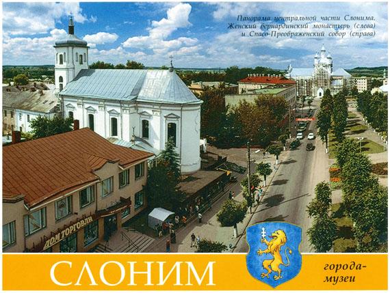 СЛОНИМ города-музеи