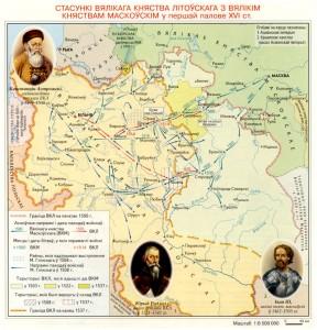 Стасункi Вялiкага Княства Лiтоускага з Вялiкiм Княствам Маскоускiм у першай палове XVI ст.