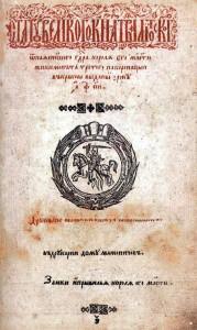 У пошуках Вялiкага Княства Лiтоускага