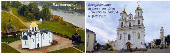ВИТЕБСК областной центр