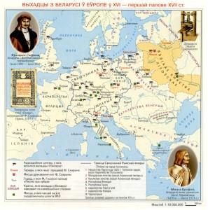 Выхадцы з Беларусi у Еуропе у XVI - першай палове XVII ст.